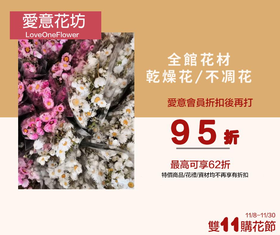雙11乾燥花活動2